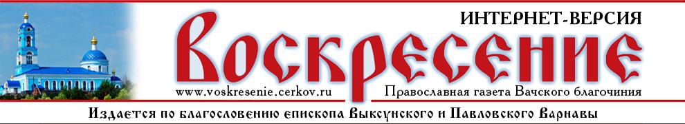 """Православная газета """"Воскресение"""" Интернет-версия"""